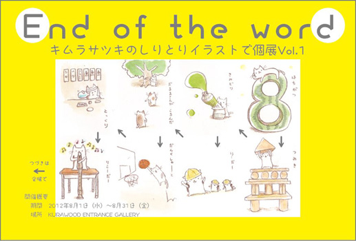 End Of The Word キムラサツキのしりとりイラストで個展vol1 Shareart