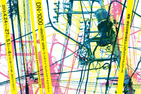 「DN-1000 -electric wire-」デンセン〜エレクトリックワイヤー
