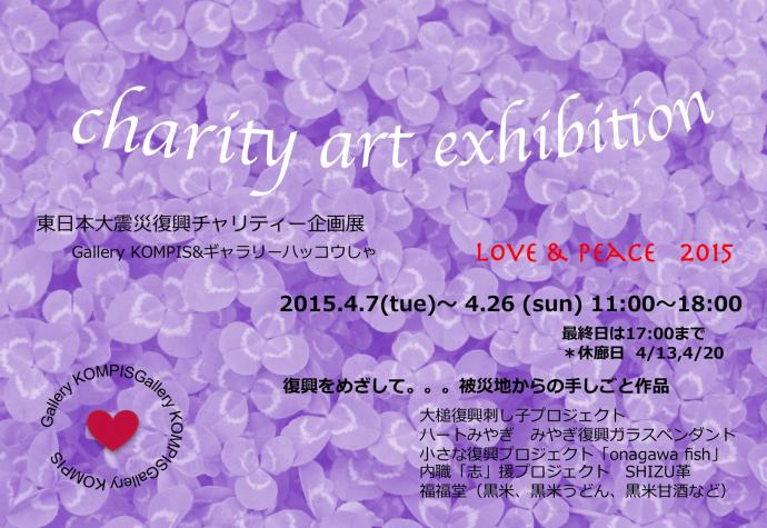 charity art exhibition Love&Peace2015