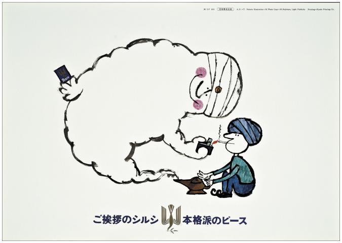 展覧会和田誠と日本のイラストレーション Shareart