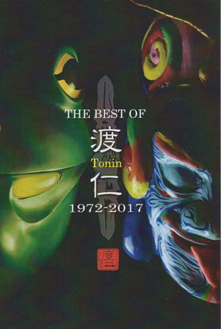 THE BEST OF 渡仁 1972-2017