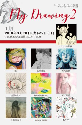 My Drawing2 展 2期
