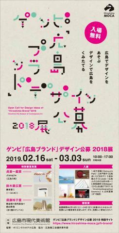 ゲンビ「広島ブランド」デザイン公募2018展 | ShareArt