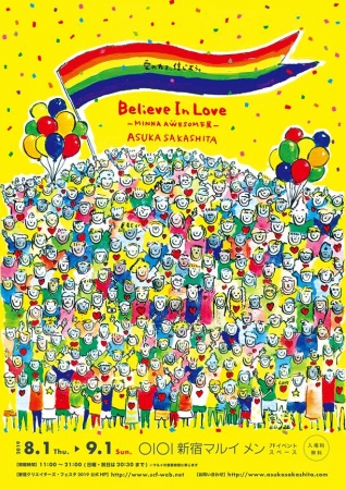 ASUKA SAKASHITA「Believe In Love」-MINNA AWESOME 展-