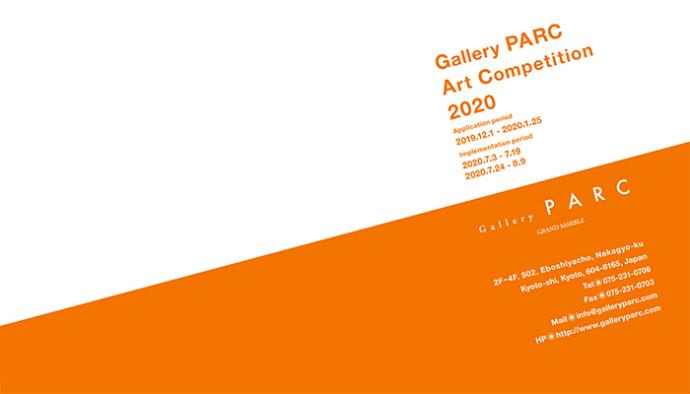 「 Gallery PARC Art Competition 2020 」展覧会プラン公募