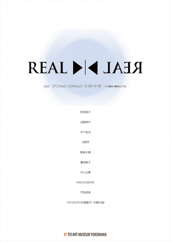 REAL リアル展