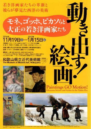 国内最大級アートコミュニティーサイト会員登録数1万人以上和歌山近代美術館で1月15日まで開催中!