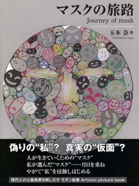 マスクの旅路 Journey of mask Artistic picture book | ShareArt
